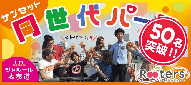 【表参道の恋活パーティー】Rooters主催 2016年7月25日