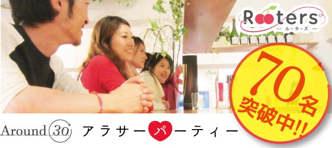 【赤坂の恋活パーティー】株式会社Rooters主催 2016年7月29日