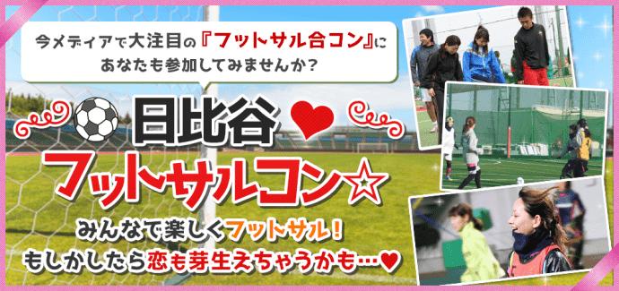 【東京都その他のプチ街コン】株式会社スポーツファミリー主催 2016年7月2日