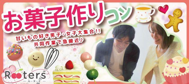 【堂島のプチ街コン】Rooters主催 2016年6月26日