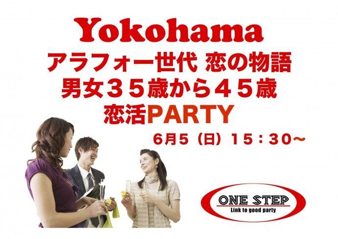 【横浜市内その他の恋活パーティー】ワンステップ主催 2016年6月5日