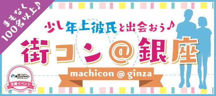 【銀座の街コン】街コンジャパン主催 2016年6月11日
