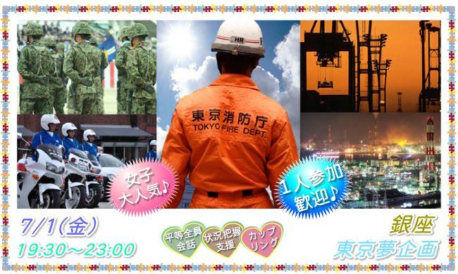【銀座のプチ街コン】東京夢企画主催 2016年7月1日