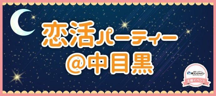 【中目黒の恋活パーティー】街コンジャパン主催 2016年6月14日