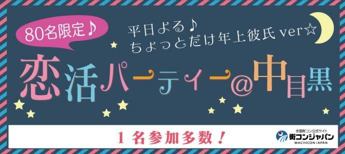 【中目黒の恋活パーティー】街コンジャパン主催 2016年6月20日