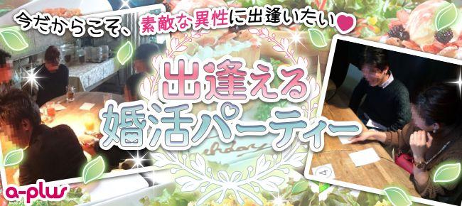 【名古屋市内その他の婚活パーティー・お見合いパーティー】街コンの王様主催 2016年6月5日