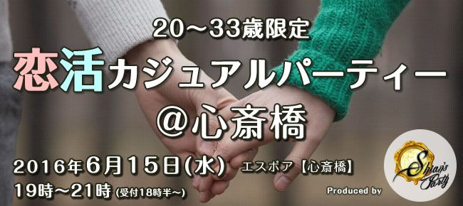 【心斎橋の恋活パーティー】SHIAN'S PARTY主催 2016年6月15日