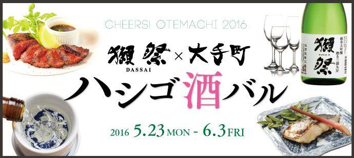【大手町のその他】街コンジャパン主催 2016年5月23日