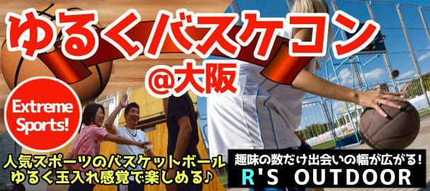 【大阪府その他のプチ街コン】R`S kichen主催 2016年6月11日