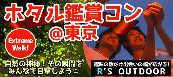 【東京都その他のプチ街コン】R`S kichen主催 2016年6月11日