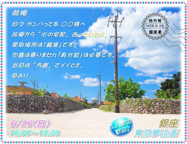 【銀座の婚活パーティー・お見合いパーティー】東京夢企画主催 2016年6月26日