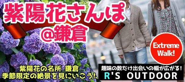 【鎌倉のプチ街コン】R`S kichen主催 2016年6月12日