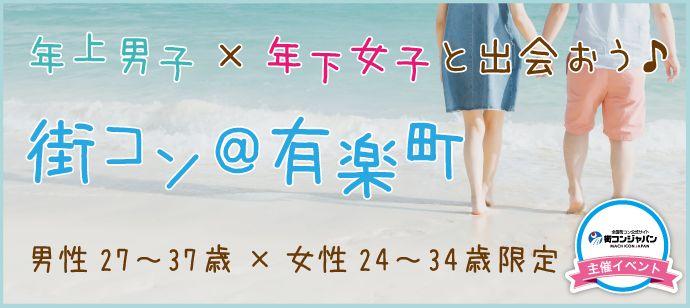 【有楽町の街コン】街コンジャパン主催 2016年6月19日