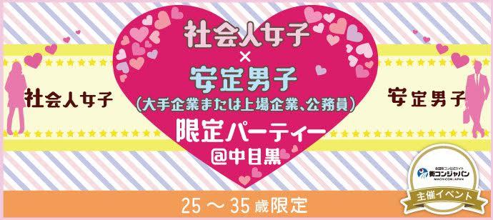 【中目黒の恋活パーティー】街コンジャパン主催 2016年6月11日
