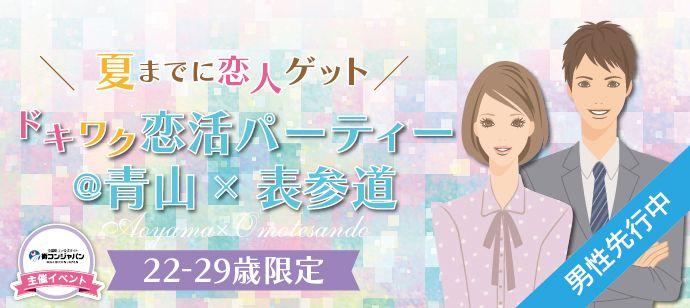 【青山の恋活パーティー】街コンジャパン主催 2016年6月24日