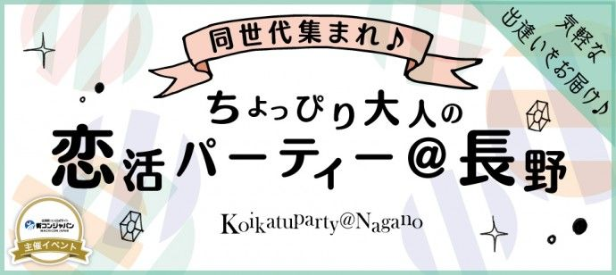 【長野の恋活パーティー】街コンジャパン主催 2016年6月25日