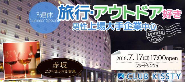 【赤坂の婚活パーティー・お見合いパーティー】クラブキスティ―主催 2016年7月17日