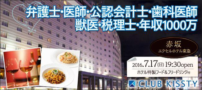 【赤坂の恋活パーティー】クラブキスティ―主催 2016年7月17日
