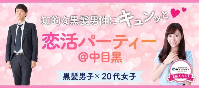 【中目黒の恋活パーティー】街コンジャパン主催 2016年6月19日