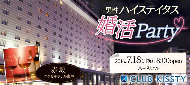 【赤坂の婚活パーティー・お見合いパーティー】クラブキスティ―主催 2016年7月18日