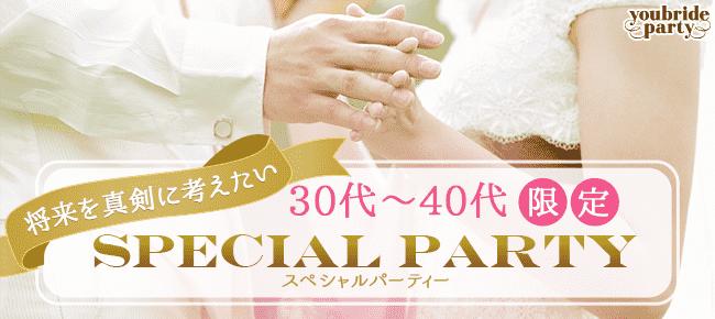 【新宿の婚活パーティー・お見合いパーティー】ユーコ主催 2016年6月3日