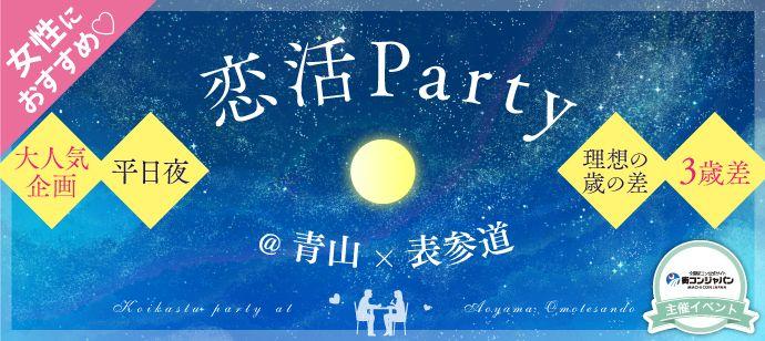 【青山の恋活パーティー】街コンジャパン主催 2016年6月16日