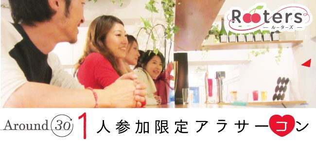 【赤坂のプチ街コン】株式会社Rooters主催 2016年7月7日