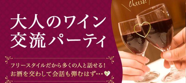 【赤坂の恋活パーティー】マイナビ婚活主催 2016年6月26日