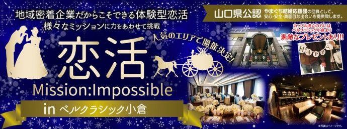 【北九州のプチ街コン】株式会社ネクストステージ主催 2016年6月18日