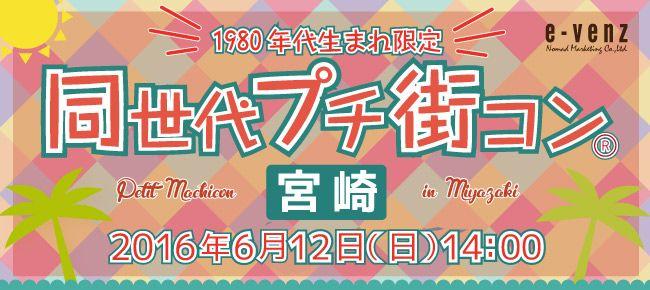 【宮崎のプチ街コン】e-venz(イベンツ)主催 2016年6月12日