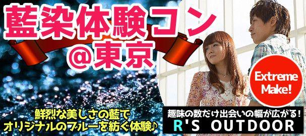【東京都その他のプチ街コン】R`S kichen主催 2016年6月26日
