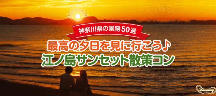 【藤沢のプチ街コン】ラブジュアリー主催 2016年6月5日