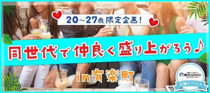 【有楽町の街コン】街コンジャパン主催 2016年6月25日