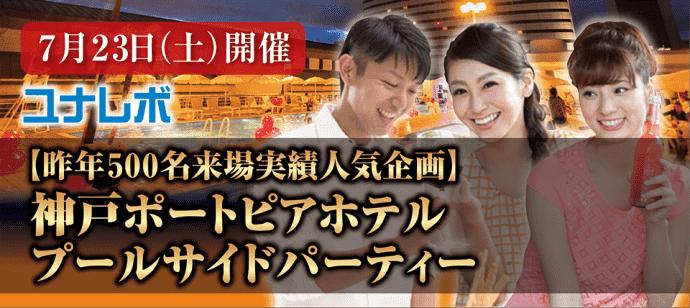 【神戸市内その他の恋活パーティー】ユナイテッドレボリューションズ 主催 2016年7月23日