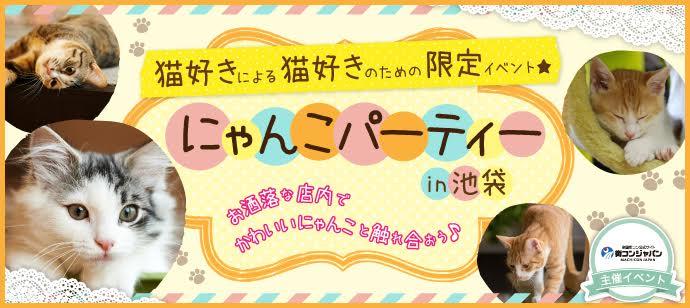 【池袋の恋活パーティー】街コンジャパン主催 2016年6月24日
