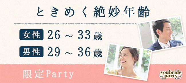 【新宿の婚活パーティー・お見合いパーティー】ユーコ主催 2016年6月9日