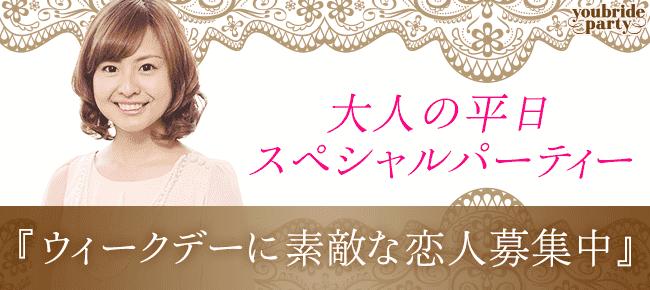 【新宿の婚活パーティー・お見合いパーティー】Diverse(ユーコ)主催 2016年6月10日