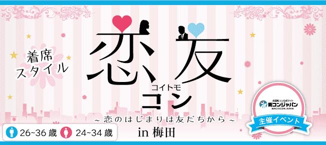 【天王寺のプチ街コン】街コンジャパン主催 2016年6月19日