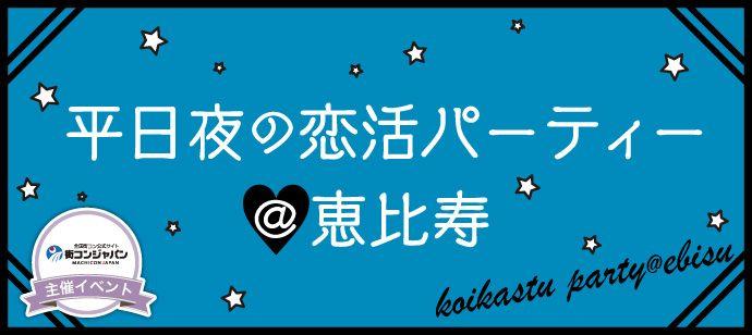 【恵比寿の恋活パーティー】街コンジャパン主催 2016年6月7日