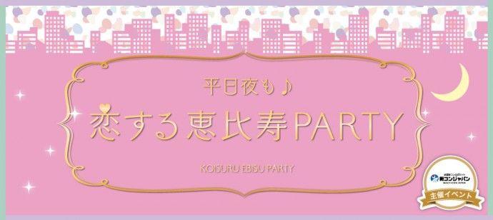 【恵比寿の恋活パーティー】街コンジャパン主催 2016年6月6日