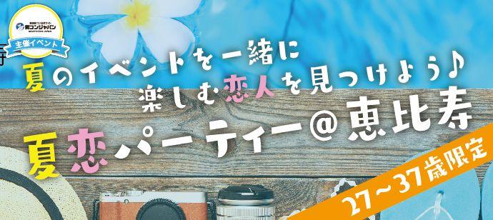 【恵比寿の恋活パーティー】街コンジャパン主催 2016年6月29日