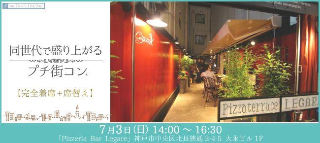 【神戸市内その他のプチ街コン】ワンズコン主催 2016年7月3日