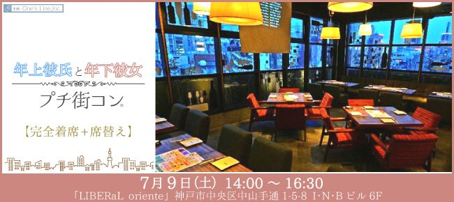 【神戸市内その他のプチ街コン】ワンズコン主催 2016年7月9日