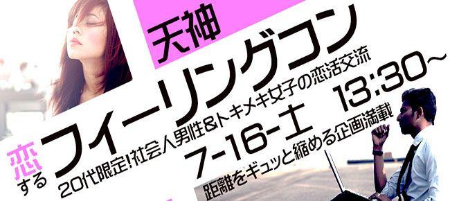 【天神のプチ街コン】LINEXT主催 2016年7月16日
