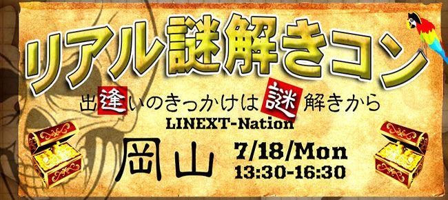 【岡山市内その他のプチ街コン】LINEXT主催 2016年7月18日