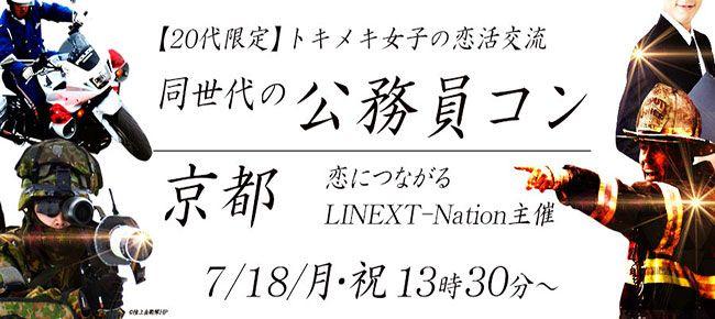 【京都府その他のプチ街コン】LINEXT主催 2016年7月18日