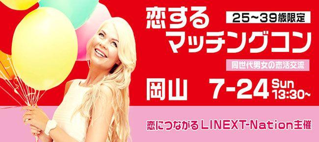 【岡山市内その他のプチ街コン】LINEXT主催 2016年7月24日