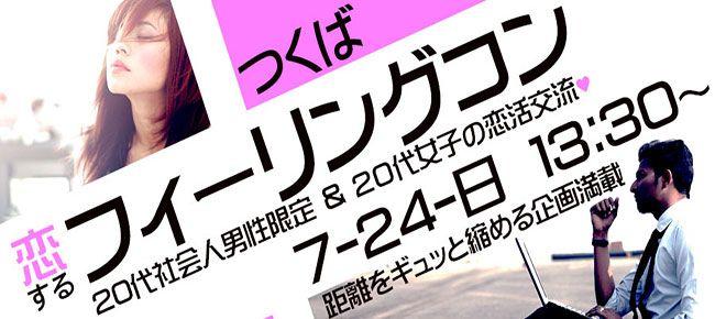 【茨城県その他のプチ街コン】LINEXT主催 2016年7月24日
