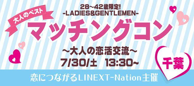 【千葉のプチ街コン】LINEXT主催 2016年7月30日