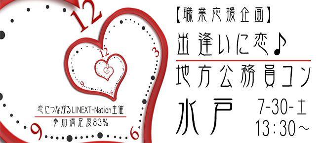 【水戸のプチ街コン】株式会社リネスト主催 2016年7月30日